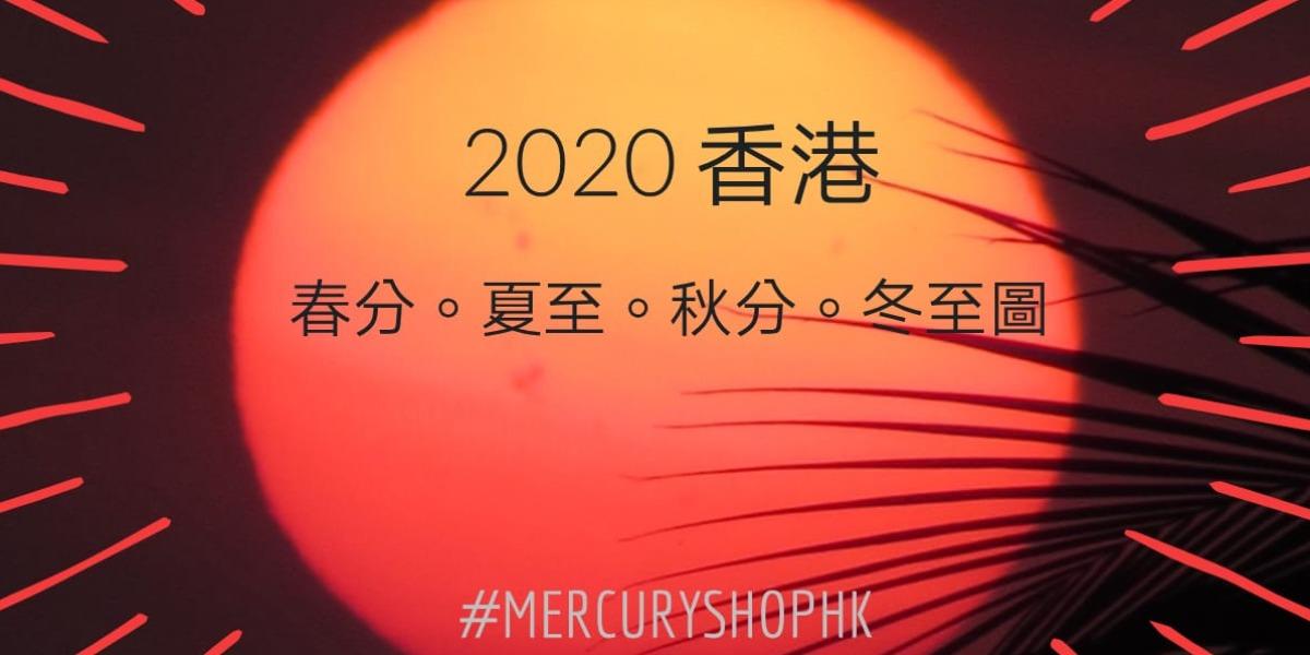 【世俗占星-始入盤】香港2020春分、夏至、秋分、冬至圖分析