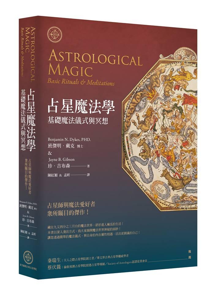 【占星好書】占星魔法學 (翻譯本)