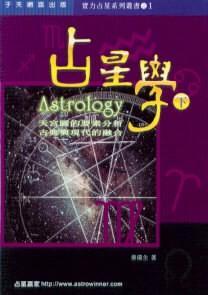【占星好書】占星學 (上冊及下冊)