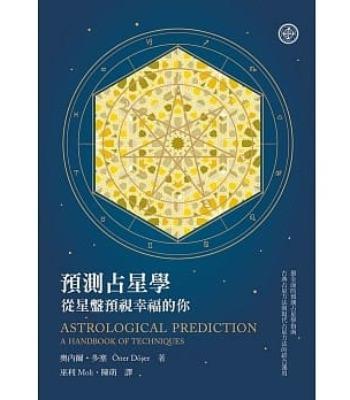 【占星好書】預測占星學