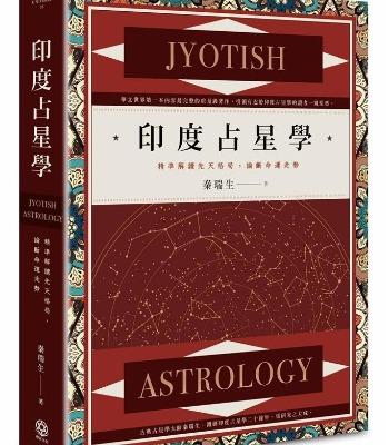【占星好書】印度占星學