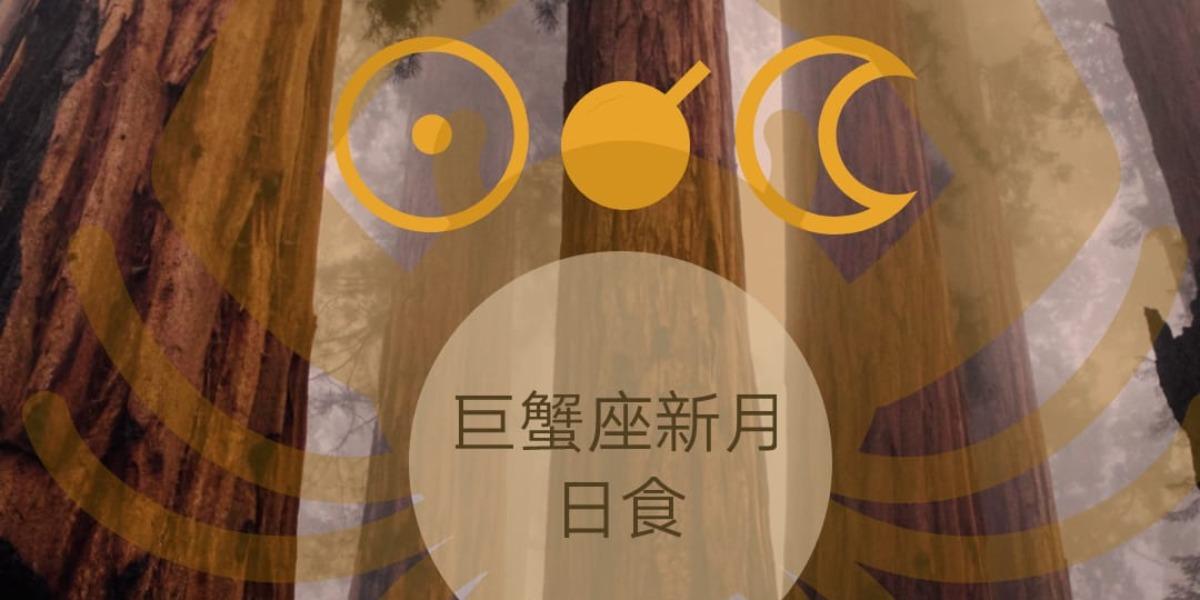 【香港日偏食】2020年6月日食