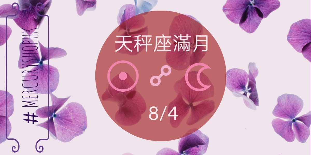 【月相循環】天秤座滿月