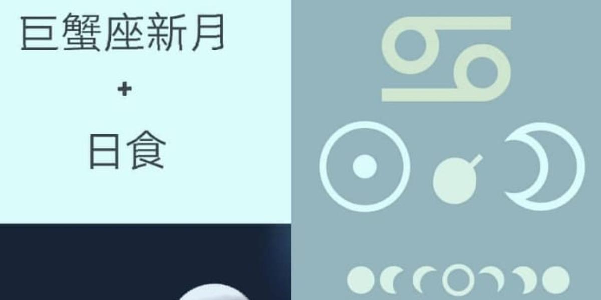 【日食】2020年巨蟹座零度的前進