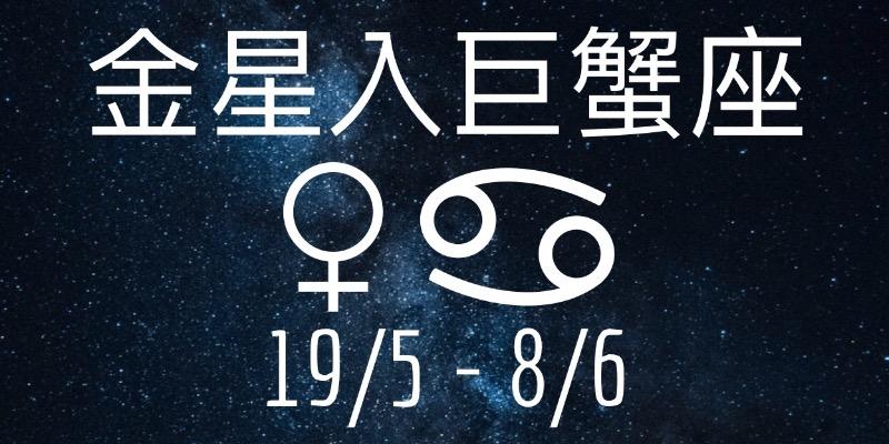 金星入巨蟹座