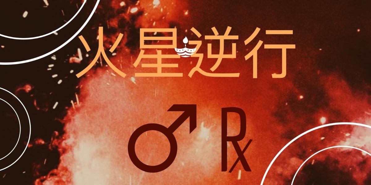 【火星逆行】勇者戰士每兩年的考驗